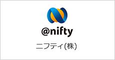 ニフティ(株)