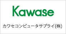 カワセコンピュータサプライ(株)